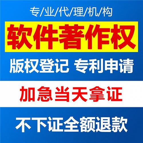 大庆软件著作权申请 软件著作权的权利内容