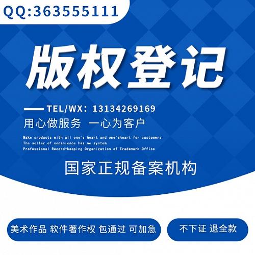 吴忠软件著作权申请