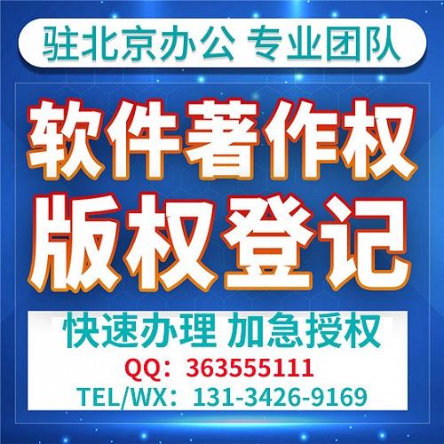 上海计算机软件著作权代理