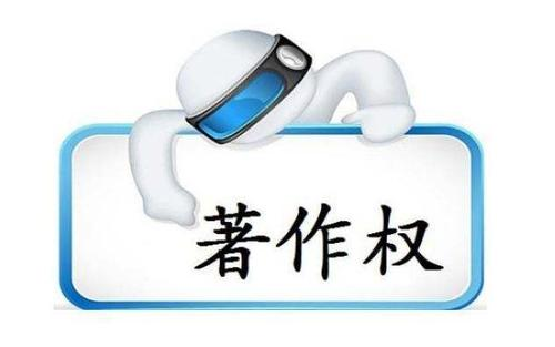 襄阳软件著作权申请 襄阳软著登记流程