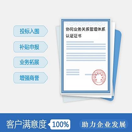 山西金鼎认证 ISO44001认证