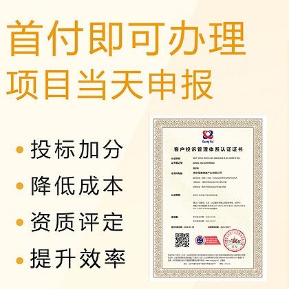 山西金鼎认证 ISO10002体系认证