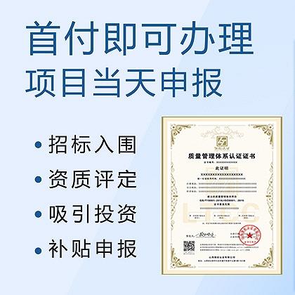 山西金鼎认证 ISO9001体系办理