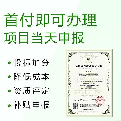 ISO14001环境管理体系 山西金鼎
