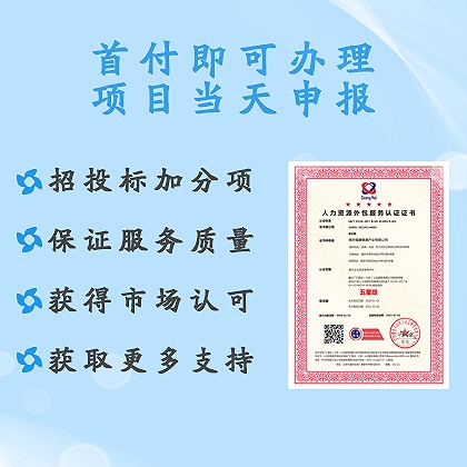 山西金鼎ISO 人力资源外包服务认证