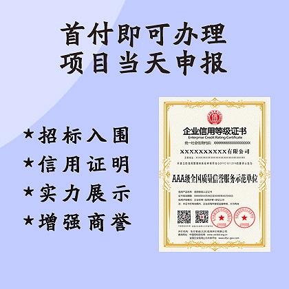 山西金鼎AAA全国质量信誉服务示范单位