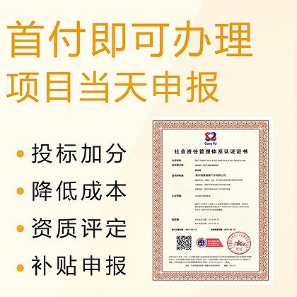 山西金鼎ISO26000体系认证 费用