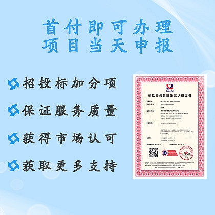 山西金鼎 餐饮管理服务体系认证 费用