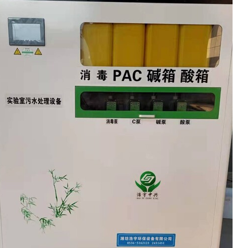 濰坊檢驗科污水處理設備