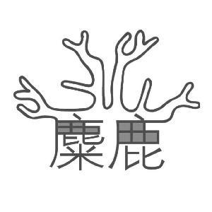 重庆麋鹿广告设计有限公司