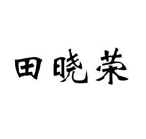 logo logo 标志 设计 矢量 矢量图 书法 书法作品 素材 图标 300_285