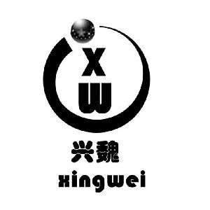 兴魏 xw