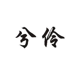 伶�:il9d�y��9k�y�d_重庆市永川区兮伶日用品经营部