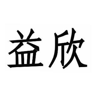 logo logo 标志 设计 矢量 矢量图 书法 书法作品 素材 图标 300_300