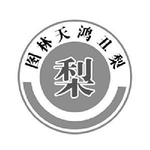 重庆图林果树种植专业合作社
