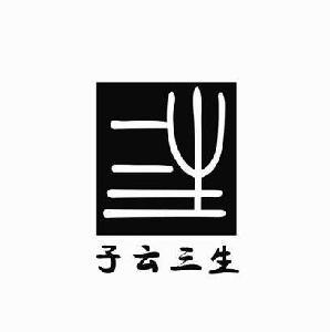 青岛紫魔方网络科技有限公司