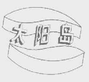 哈尔滨嘉滨彩铝有限公司-黄页简介-地址电话-传众网