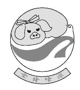 万宁市金猪绿源养殖专业合作社图片