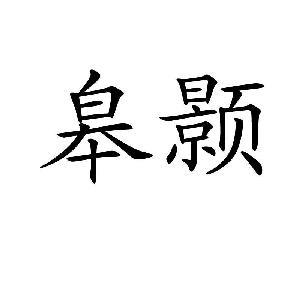 上海皋颢轮胎销售有限公司