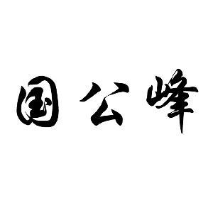 公�:(j9ol9i)�/&_福建泉州国公峰食品有限公司