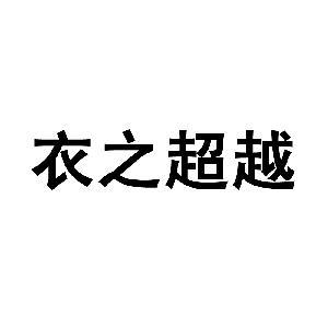 典娅_杭州典娅轩服饰有限公司