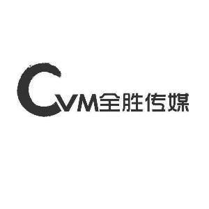 全胜文化传媒有限公司  经营范围 产品及服务                 商标