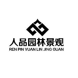 湖南人品园林景观工程有限公司