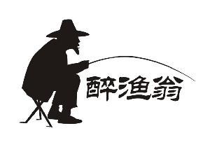 广州市醉渔翁渔具有限公司