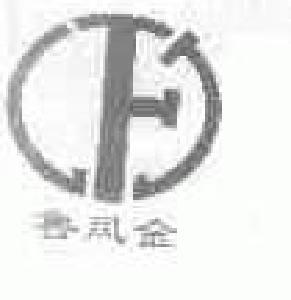 烟台凤金热镀锌铁塔有限公司 主要经营:金属结构,路灯,输电线路铁塔