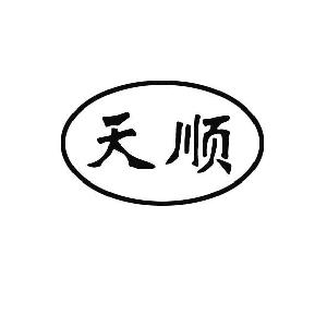 靖江市天顺工程机械制造厂
