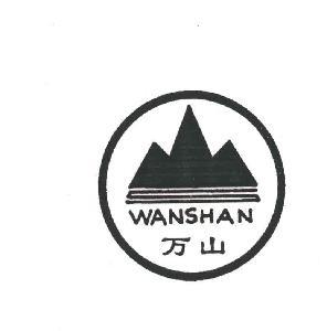 珠海万山logo