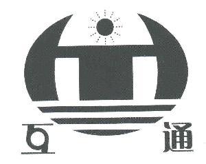 云南大互通工贸有限公司图片