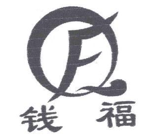 上海钱福电器有限公司图片