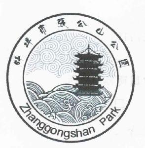 蚌埠市张公山公园图片