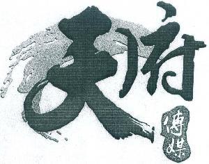 四川天府文化传媒有限公司
