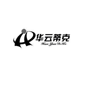 华云logo矢量文件