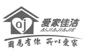 武汉爱家佳洁科技有限公司